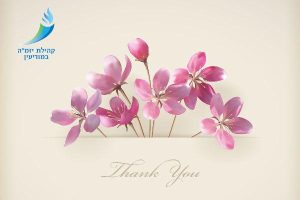 תודה רבה - משלוח ברכה ליקריכם
