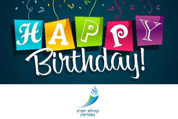 יום הולדת שמח - משלוח ברכה ליקריכם